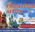 39-я Международная выставка «Охота и рыболовство на Руси» в Москве