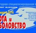 28-я ежегодная специализированная выставка «Охота и рыболовство — 2016»