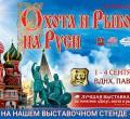 40-я Международная выставка «Охота и рыболовство на Руси» в Москве. Осень 2016