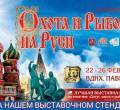 41-я Международная выставка «Охота и рыболовство на Руси» в Москве. Осень 2016
