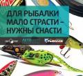 Каталог «Рыболов Профи. Лето 2017»