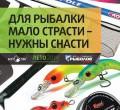 Каталог «Рыболов Профи. Лето - 2018»