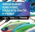 Каталог «Рыболов Профи. Зима 2018-2019»