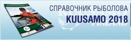 Каталоги Kuusamo