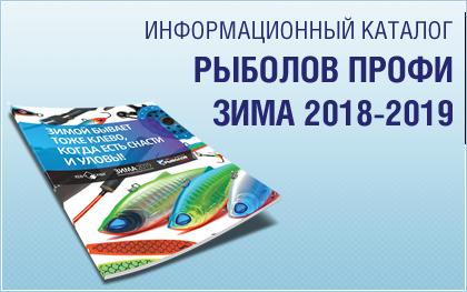 Каталог Рыболов профи. Зима 2018-2019