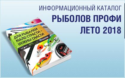 Каталоги Рыболов профи. Лето 2018