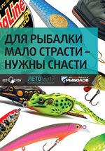 Каталог товаров «Рыболов Профи. Лето-2017»