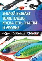 Каталог товаров «Рыболов Профи. Зима 2018-2019»