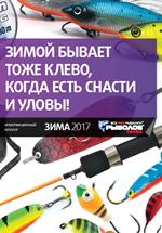 Каталог товаров «Рыболов Профи. Зима 2016-2017»