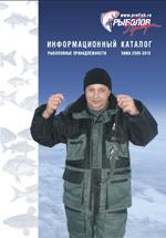 Каталог товаров «Рыболов Профи. Зима 2009-2010»