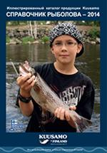 Каталог товаров Справочник рыболова «Kuusamo 2014»