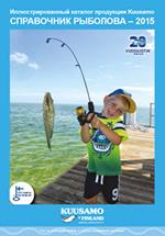 Каталог товаров Справочник рыболова «Kuusamo 2015»