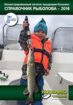 Каталог товаров Справочник рыболова «Kuusamo 2016»