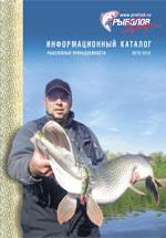 Каталог товаров «Рыболов Профи. Лето 2010»