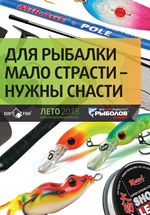 Каталог товаров «Рыболов Профи. Лето - 2018»