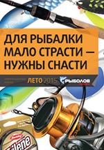 Каталог товаров «Рыболов Профи. Лето-2015»
