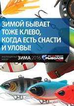 Каталог товаров «Рыболов Профи. Зима 2015-2016»