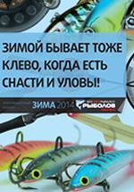 Каталог товаров «Рыболов Профи. Зима 2013-2014»