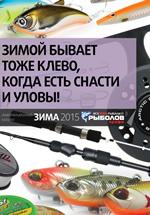 Каталог товаров «Рыболов Профи. Зима 2014-2015»