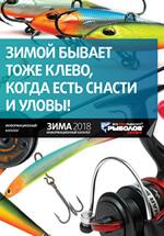 Каталог товаров «Рыболов Профи. Зима 2017-2018»
