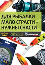 Каталог товаров «Рыболов Профи. Лето 2016»