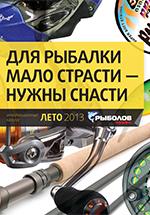 Каталог товаров «Рыболов Профи. Лето 2013»