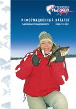 Каталог товаров «Рыболов Профи. Зима 2010-2011»