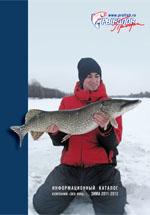 Каталог товаров «Рыболов Профи. Зима 2011-2012»