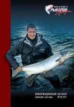 Каталог товаров «Рыболов Профи. Лето 2011»